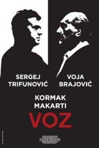 plakat-voz_402_600