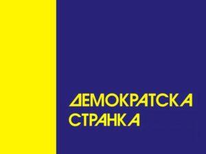 logo-demokratska-stranka_800_600