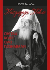 patrijarh-pavle-svetac-kojeg-smo-poznavali